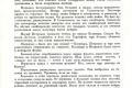 zhukov_kn_gr_stalinskoe_plemya_161