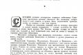 zhukov_kn_gr_stalinskoe_plemya_167