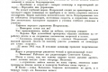 zhukov_kn_gr_stalinskoe_plemya_170