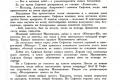 zhukov_kn_gr_stalinskoe_plemya_172