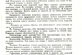 zhukov_kn_gr_stalinskoe_plemya_175
