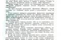 zhukov_kn_gr_stalinskoe_plemya_181