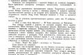 zhukov_kn_gr_stalinskoe_plemya_186