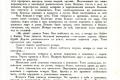zhukov_kn_gr_stalinskoe_plemya_190