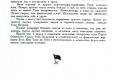zhukov_kn_gr_stalinskoe_plemya_192