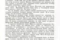 zhukov_kn_gr_stalinskoe_plemya_195