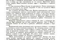 zhukov_kn_gr_stalinskoe_plemya_199