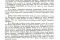 zhukov_kn_gr_stalinskoe_plemya_201