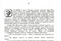 zhukov_kn_gr_stalinskoe_plemya_203