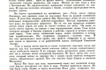 zhukov_kn_gr_stalinskoe_plemya_204