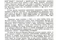 zhukov_kn_gr_stalinskoe_plemya_207