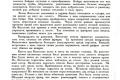 zhukov_kn_gr_stalinskoe_plemya_208