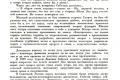 zhukov_kn_gr_stalinskoe_plemya_235