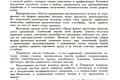 zhukov_kn_gr_stalinskoe_plemya_238