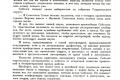 zhukov_kn_gr_stalinskoe_plemya_240