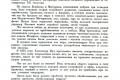 zhukov_kn_gr_stalinskoe_plemya_244