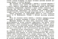 zhukov_kn_gr_stalinskoe_plemya_246