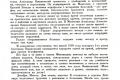 zhukov_kn_gr_stalinskoe_plemya_248