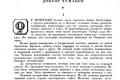 zhukov_kn_gr_stalinskoe_plemya_251