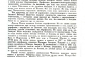 zhukov_kn_gr_stalinskoe_plemya_252