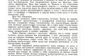 zhukov_kn_gr_stalinskoe_plemya_255