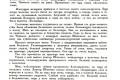 zhukov_kn_gr_stalinskoe_plemya_257