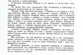 zhukov_kn_gr_stalinskoe_plemya_258