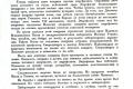 zhukov_kn_gr_stalinskoe_plemya_262