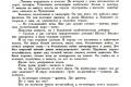 zhukov_kn_gr_stalinskoe_plemya_263
