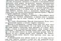 zhukov_kn_gr_stalinskoe_plemya_270