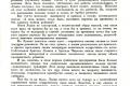 zhukov_kn_gr_stalinskoe_plemya_272