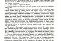 zhukov_kn_gr_stalinskoe_plemya_282