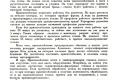 zhukov_kn_gr_stalinskoe_plemya_284