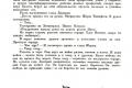 zhukov_kn_gr_stalinskoe_plemya_291