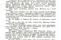 zhukov_kn_gr_stalinskoe_plemya_293