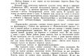 zhukov_kn_gr_stalinskoe_plemya_304