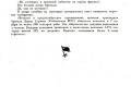 zhukov_kn_gr_stalinskoe_plemya_305