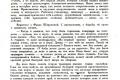 zhukov_kn_gr_stalinskoe_plemya_311