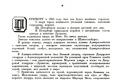 zhukov_kn_gr_stalinskoe_plemya_317
