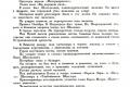 zhukov_kn_gr_stalinskoe_plemya_320