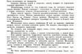 zhukov_kn_gr_stalinskoe_plemya_326
