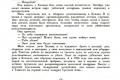 zhukov_kn_gr_stalinskoe_plemya_333