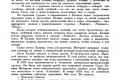 zhukov_kn_gr_stalinskoe_plemya_335