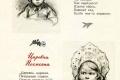 zhukov_kn_gr_tomsen_davayte_poznakomimsya_19
